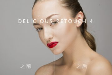 ps插件-人像润色磨皮插件Delicous  Retouch 4.0 for photoshop
